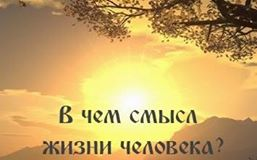 Смысл, Смысл жизни, смыл жизни человека, рукопашный бой, бойцовый спас,боевое искусство характкрников,казачья наука,отечественный рукопашный бой, русский рукопашный бой,воинское искусство казаков