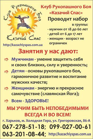 Рукопашный бой Харьков Холодная гора