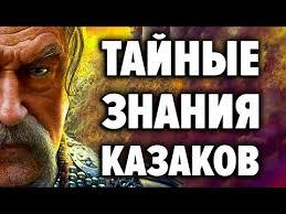 Лекция-беседа-8 о казачьем Спасе